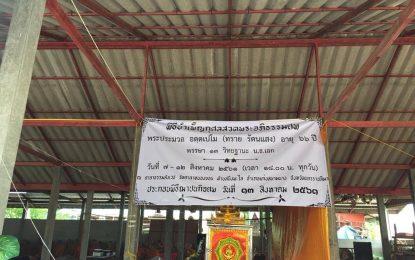 คณะสงฆ์พร้อมด้วยญาติโยมชาวบ้านตลุกพลวงมาร่วมส่งสรีระสังขารหลวงพ่อประมวล อัตถเปโม (หลวงพ่อทราย) ที่วัดบ้านศาลาหนองขอน อำเภอเเก้งสนามนาง จังหวัดนครราชสีมา วันที่  13 สิงหาคม 2561